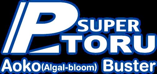 SUPER P-TORU Aoko(Algal-bloom) Buster