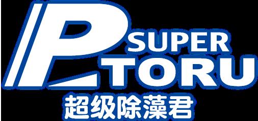 SUPER P-TORU 超级除藻君