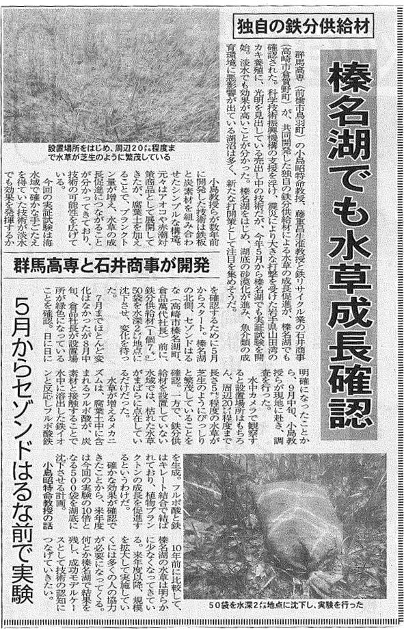 10月3日ぐんま経済新聞